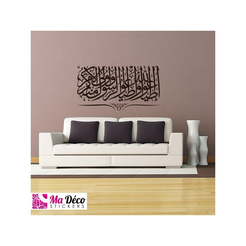 sticker calligraphie coran ob issez allah 3678 pas cher stickers calligraphies discount. Black Bedroom Furniture Sets. Home Design Ideas