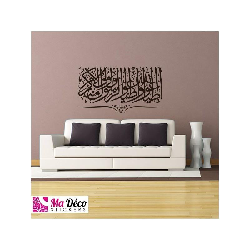 sticker calligraphie coran ob issez allah 3678 pas. Black Bedroom Furniture Sets. Home Design Ideas