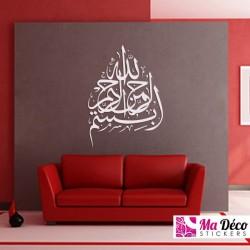 Sticker Calligraphie Islam Arabe 3673