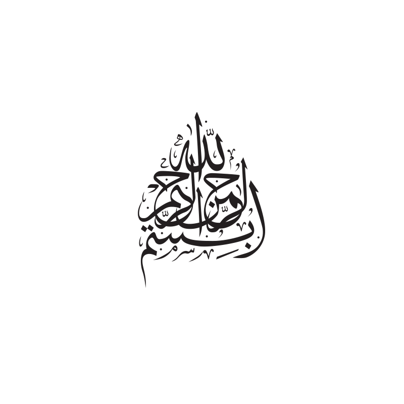 sticker calligraphie islam arabe 3619 cheap calligraphies wall decals discount wall stickers. Black Bedroom Furniture Sets. Home Design Ideas