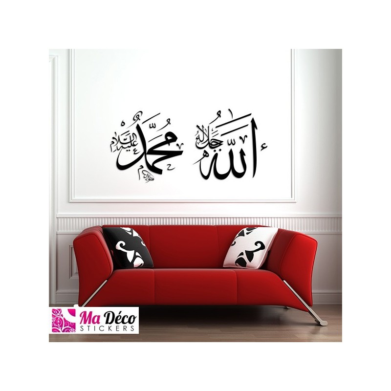 sticker calligraphy allah and muhammad 3671 cheap calligraphies wall decals discount wall. Black Bedroom Furniture Sets. Home Design Ideas