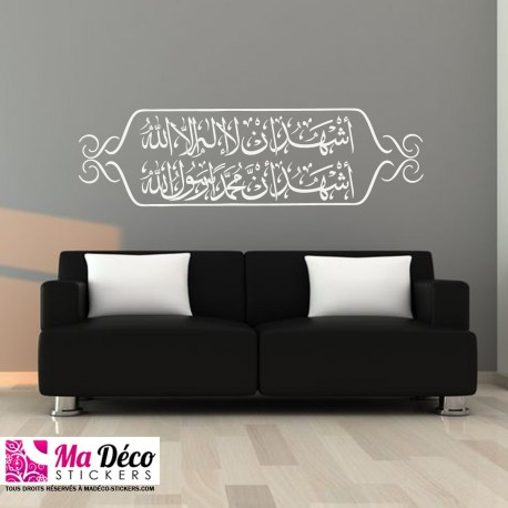 sticker calligraphie islam arabe 3665 pas cher stickers calligraphies discount stickers. Black Bedroom Furniture Sets. Home Design Ideas