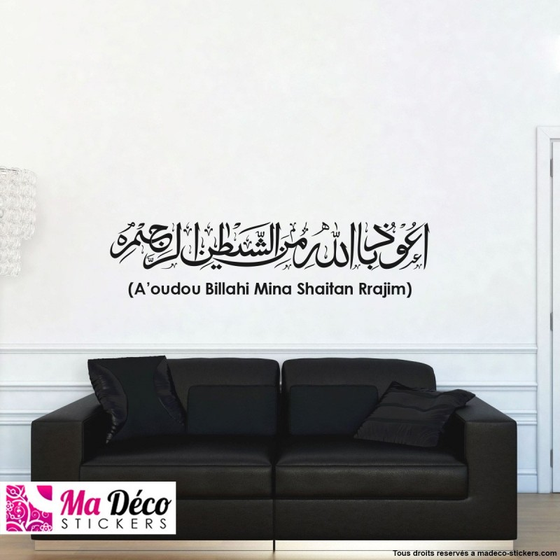 sticker calligraphie islam arabe 3679 pas cher stickers calligraphies discount stickers. Black Bedroom Furniture Sets. Home Design Ideas