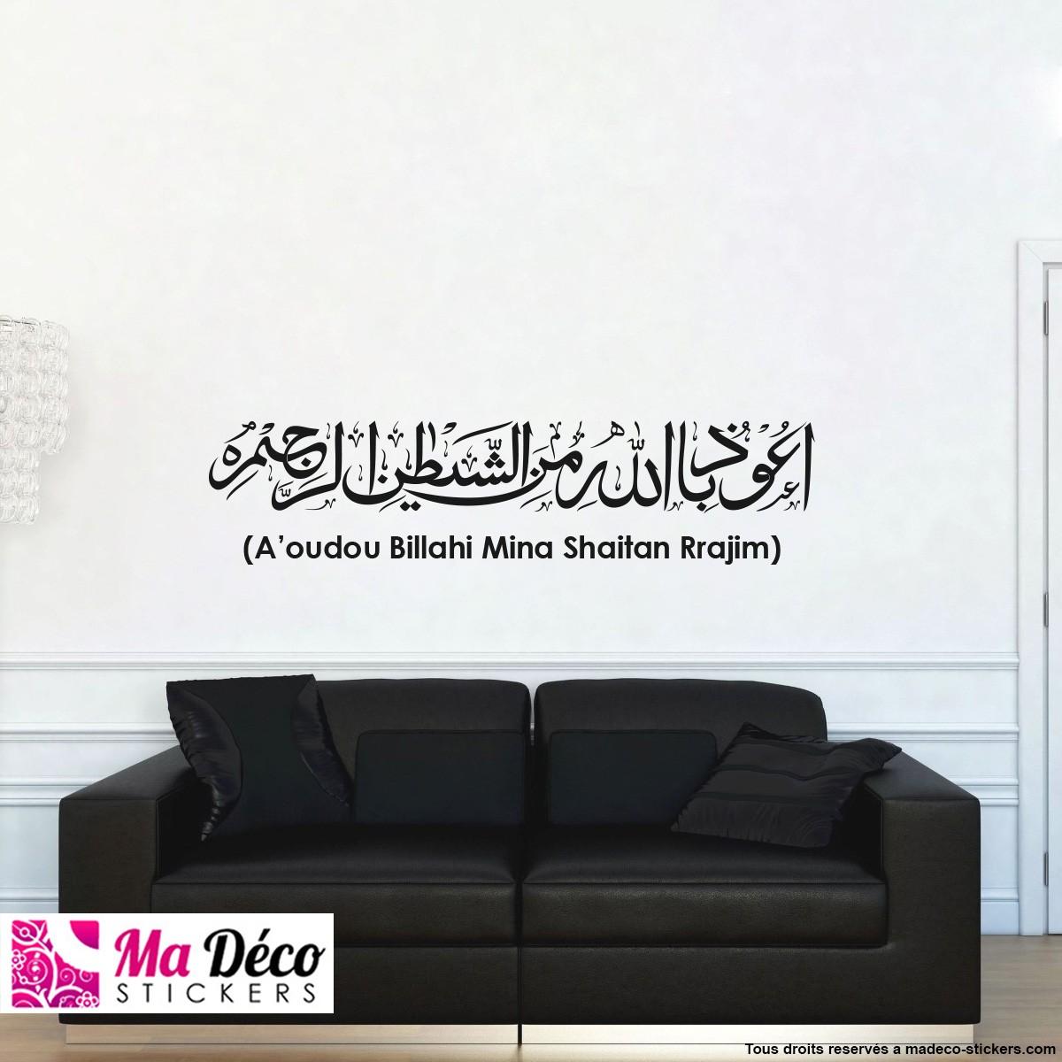 Sticker Calligraphie Islam Arabe 3679 cheap - Calligraphies Wall ...