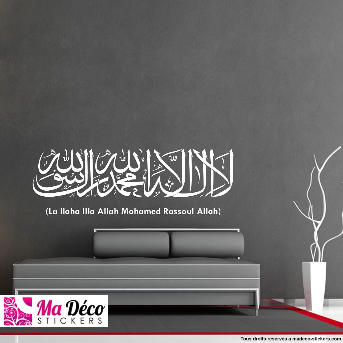 Sticker Calligraphie 3680 Il n\'y a de Dieu qu\'Allah et Mohamed est ...