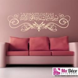 Sticker Calligraphie Islam Arabe 3623