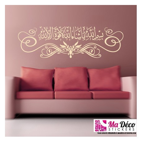 sticker calligraphie islam arabe au nom d 39 allah 3623 pas cher accueil discount stickers. Black Bedroom Furniture Sets. Home Design Ideas