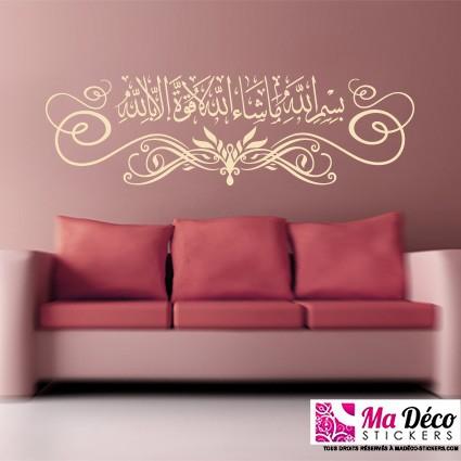 Sticker Calligraphie Islam Arabe \