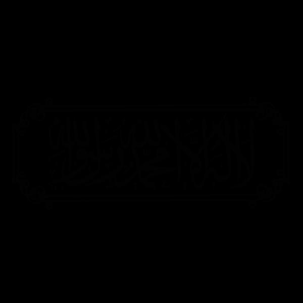 Sticker Calligraphie Islam Arabe 3640 cheap - Home discount - wall ...