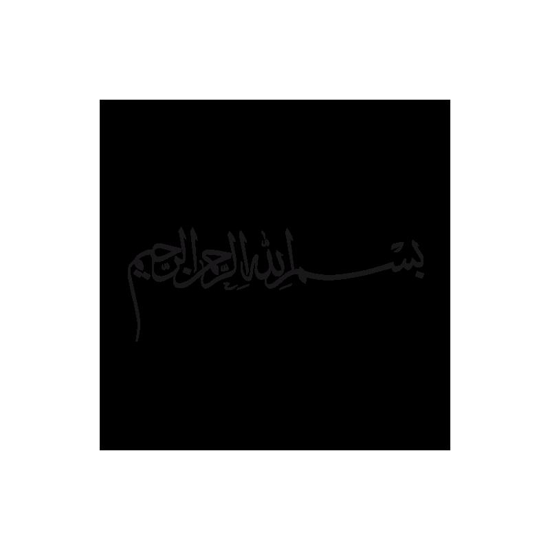 sticker calligraphie islam arabe 3622 ma d co stickers des stickers muraux pour tous les go ts. Black Bedroom Furniture Sets. Home Design Ideas