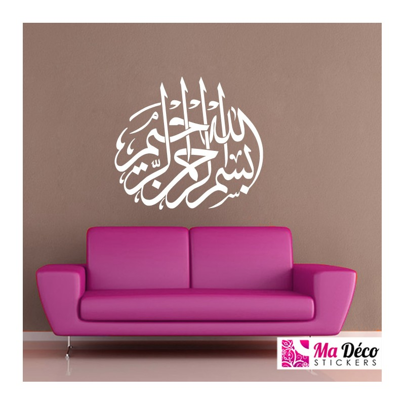 sticker calligraphie islam arabe 3619 bismillah rrahman rrahim pas cher stickers calligraphies. Black Bedroom Furniture Sets. Home Design Ideas