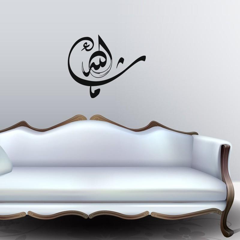 Arabic calligraphy Sticker MAA Shaa Allah cheap ... | 800 x 800 jpeg 58kB