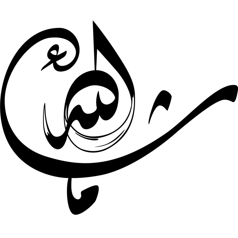 arabic calligraphy sticker maa shaa allah cheap calligraphies wall decals discount wall. Black Bedroom Furniture Sets. Home Design Ideas