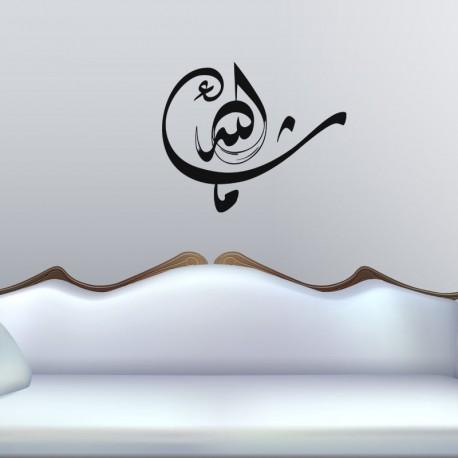 Arabic calligraphy Sticker MAA Shaa Allah