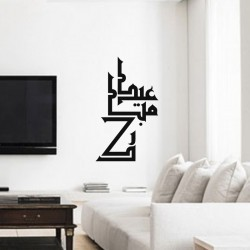 Sticker Calligraphie arabe - Eid Mubarak 5