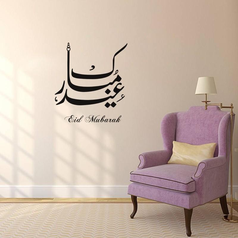 Sticker Arabic Calligraphy Eid Mubarak 2