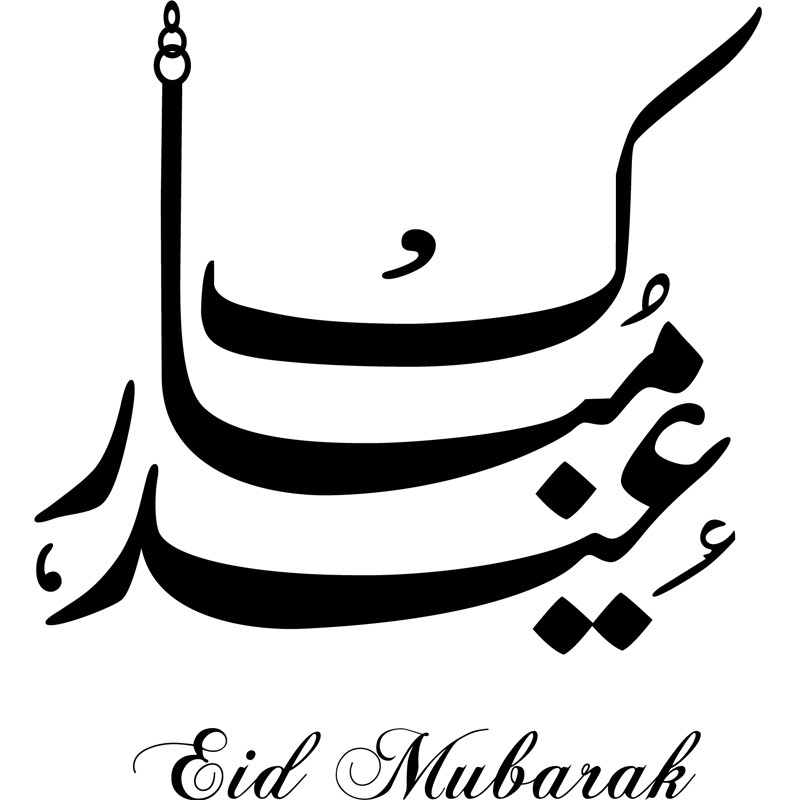 Sticker Arabic Calligraphy Eid Mubarak 2 Cheap