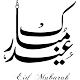 Sticker Arabic Calligraphy - Eid Mubarak 2