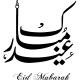 Sticker Calligraphie arabe - Eid Mubarak 2