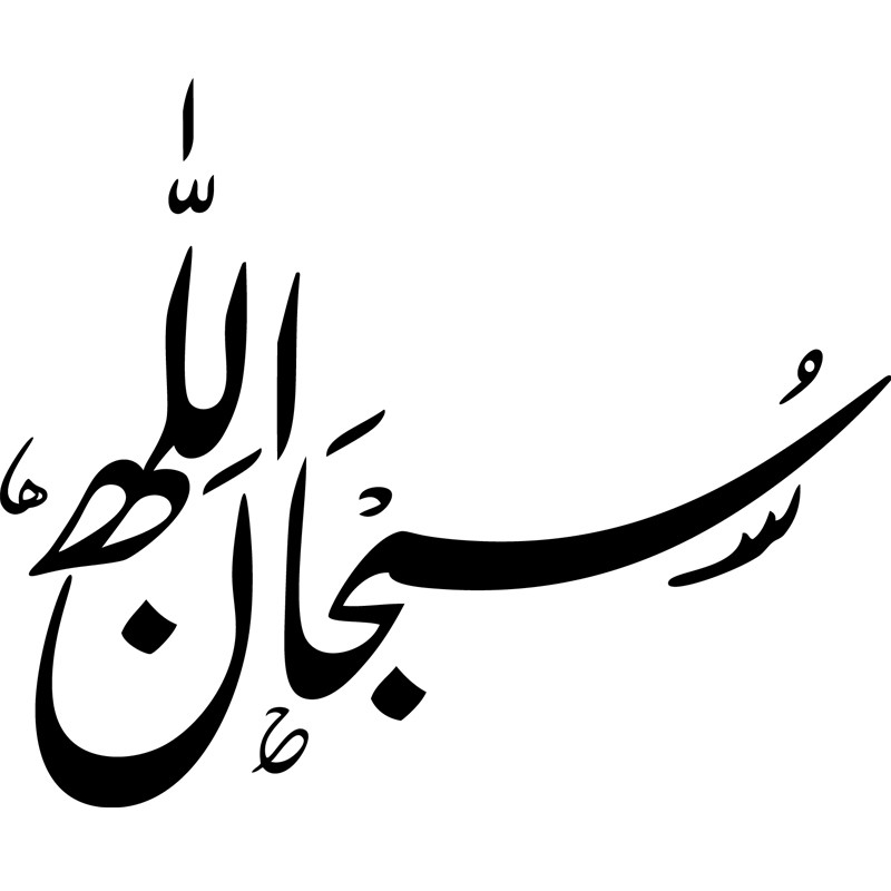 Sticker Calligraphie arabe SUBHAN ALLAH pas cher - Stickers ...
