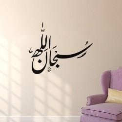 Arabic calligraphy Sticker SUBHAN ALLAH