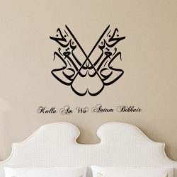 Arabic calligraphy Sticker Kullu Am Wa Antum bikhair