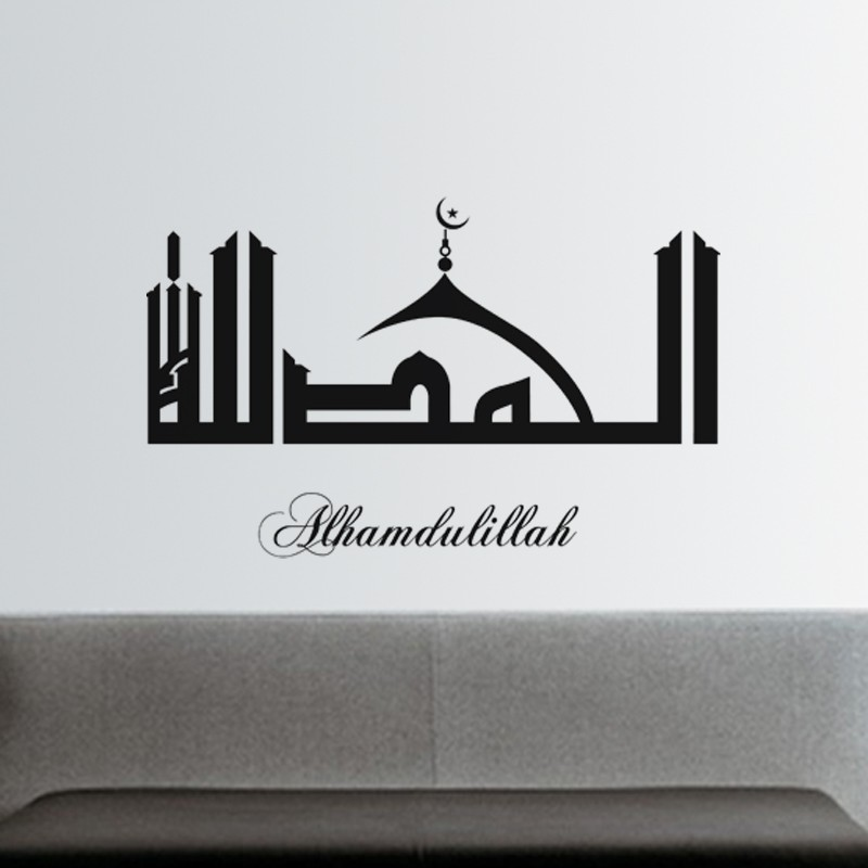 sticker calligraphie arabe alhamdulillah pas cher stickers calligraphies discount stickers. Black Bedroom Furniture Sets. Home Design Ideas
