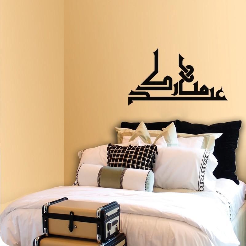 Sticker Arabic Calligraphy Eid Mubarak 4