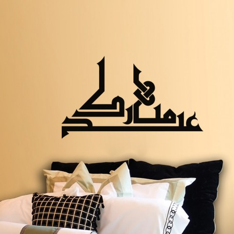 Sticker Arabic Calligraphy - Eid Mubarak 4