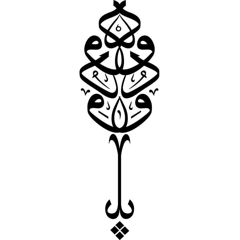 Arabic Calligraphy Sticker Ya Wadood Cheap Calligraphies