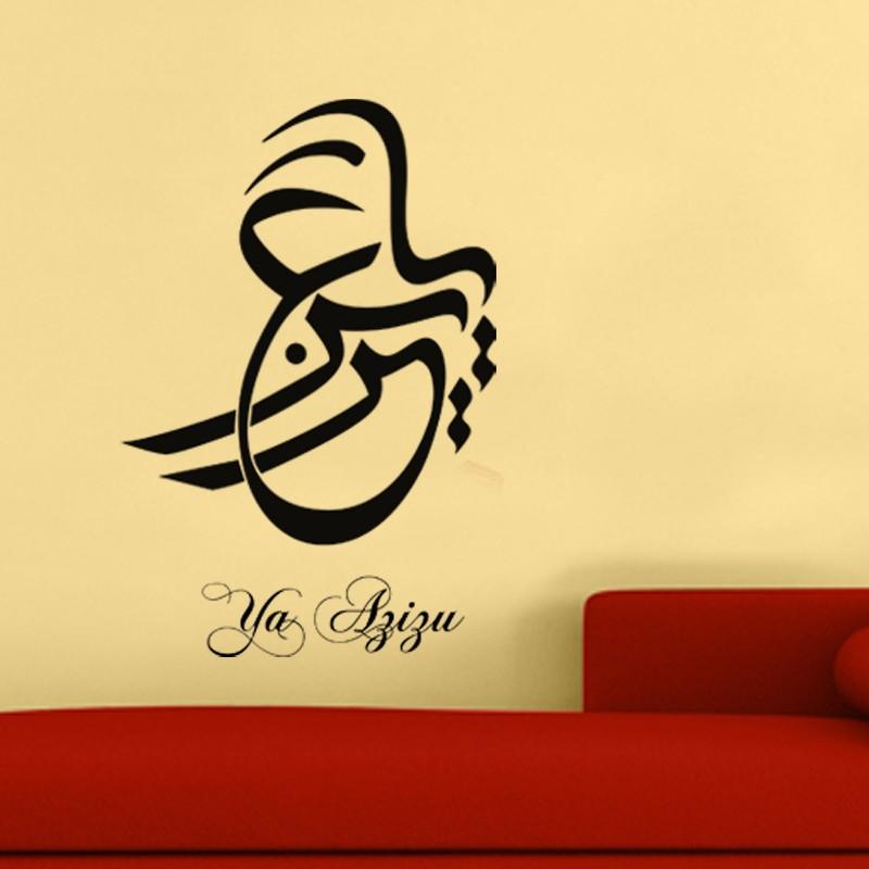 Arabic Calligraphy Sticker Ya Azizu Cheap Calligraphies