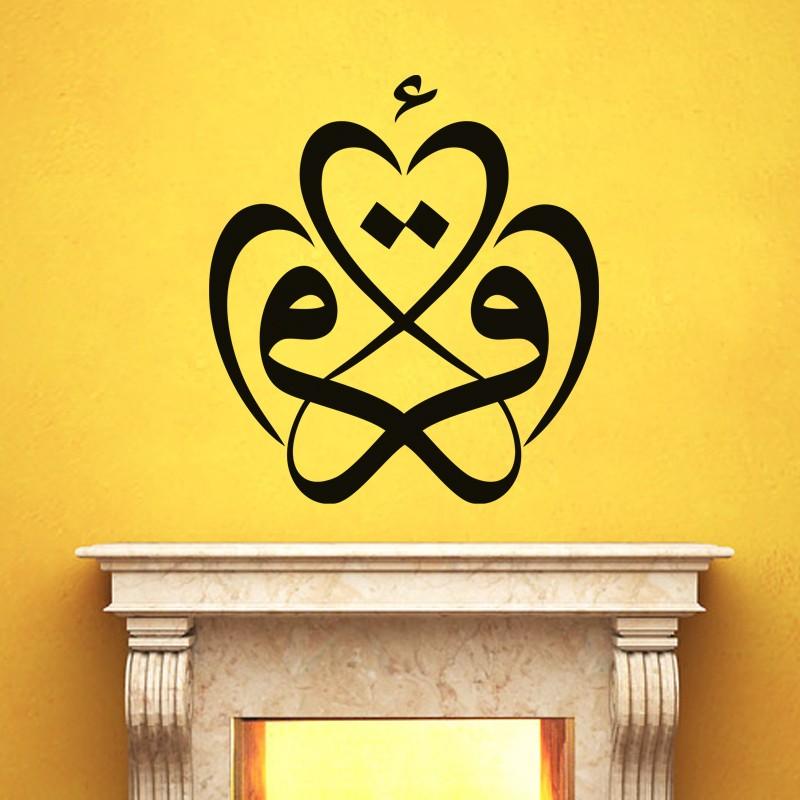 sticker calligraphie islam pas cher stickers design. Black Bedroom Furniture Sets. Home Design Ideas