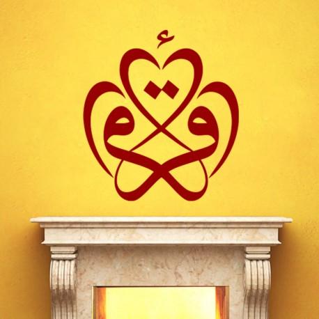 Sticker calligraphie islam-madeco-stickers, boutique en ligne de stickers muraux pas cher !