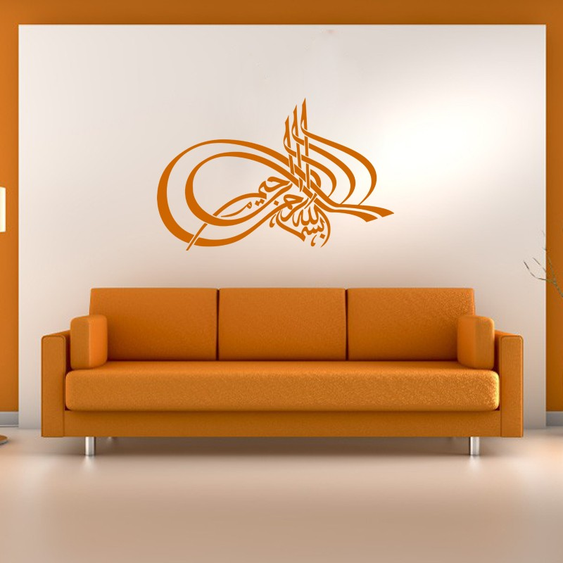 sticker islam pas cher stickers design discount stickers muraux madeco stickers. Black Bedroom Furniture Sets. Home Design Ideas