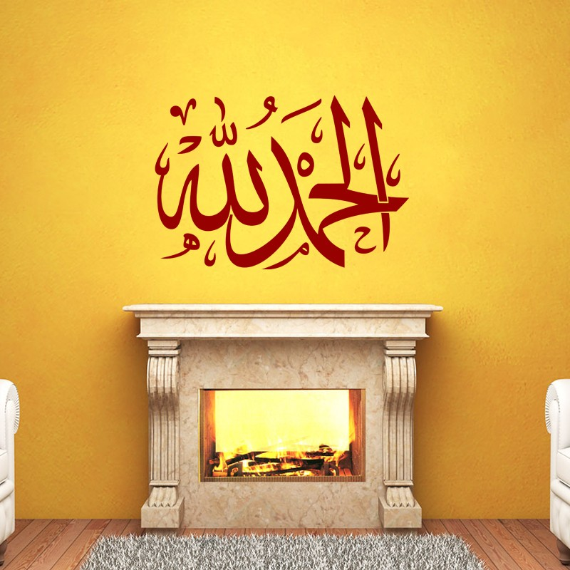 sticker calligraphie islam 2 pas cher stickers design discount stickers muraux madeco stickers. Black Bedroom Furniture Sets. Home Design Ideas