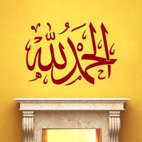 Sticker calligraphie islam 2-madeco-stickers, boutique en ligne de stickers muraux pas cher !