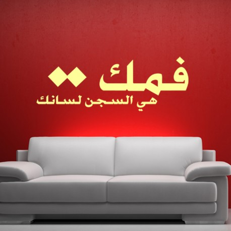 sticker islam design pas cher stickers design discount stickers muraux madeco stickers. Black Bedroom Furniture Sets. Home Design Ideas