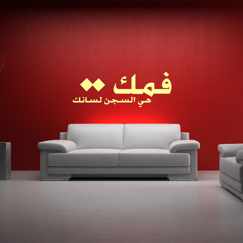 sticker islam design pas cher stickers design discount stickers muraux madeco stickers. Black Bedroom Furniture Sets. Home Design Ideas