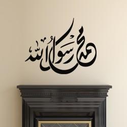 Sticker Islam Calligraphie-madeco-stickers, boutique en ligne de stickers muraux pas cher !
