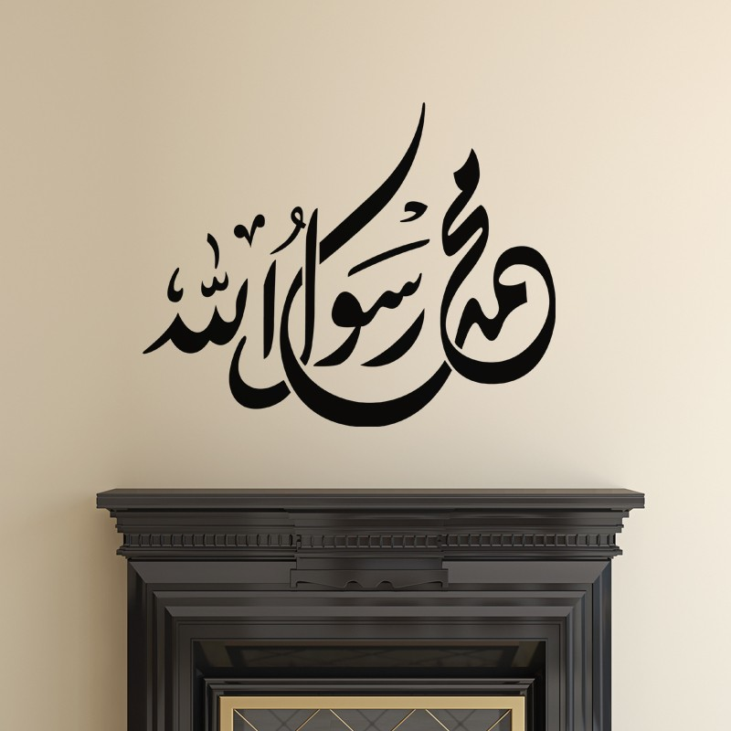 sticker islam calligraphie pas cher stickers design discount stickers muraux madeco stickers. Black Bedroom Furniture Sets. Home Design Ideas