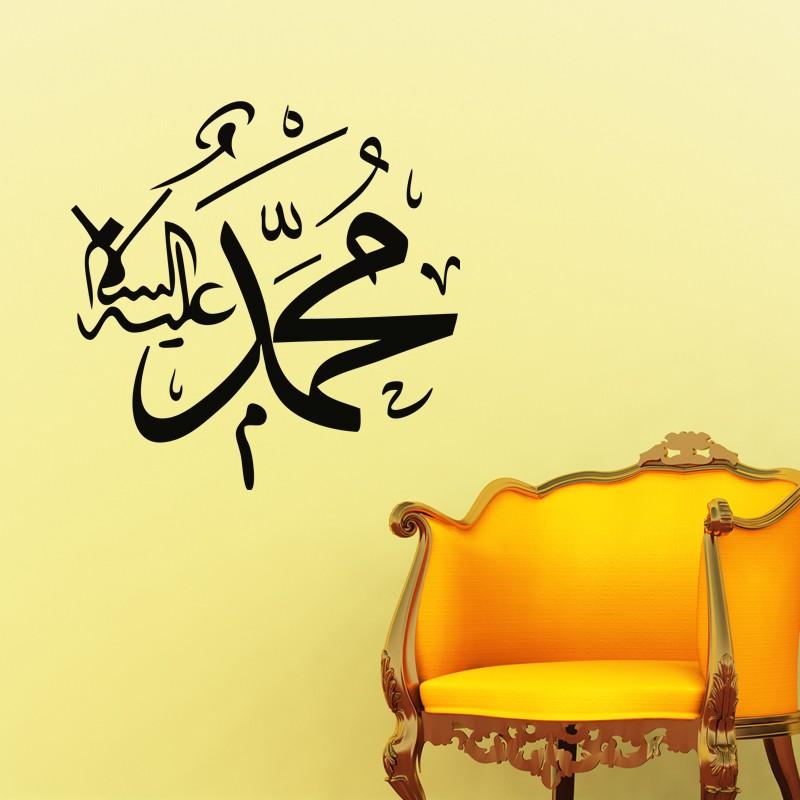 sticker symbole islam pas cher stickers design discount stickers muraux madeco stickers. Black Bedroom Furniture Sets. Home Design Ideas