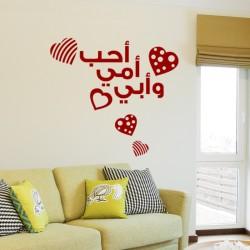 Sticker Des coeurs islamiques