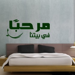 Sticker Le style Islam