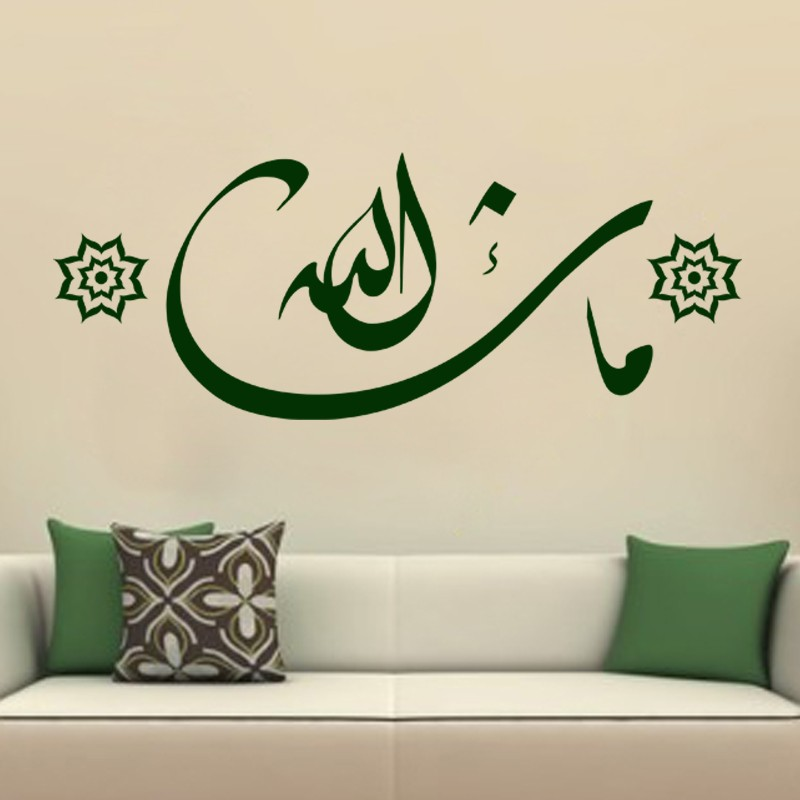 sticker d co fleur islam pas cher stickers design discount stickers muraux madeco stickers. Black Bedroom Furniture Sets. Home Design Ideas