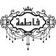 Sticker Souveraineté islamique