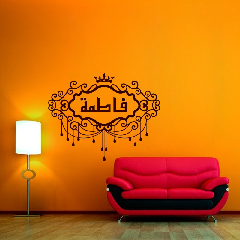 Sticker souverainet islamique pas cher stickers design for Decoration murale islamique