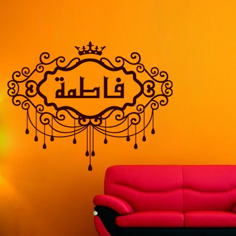 sticker souverainet islamique pas cher stickers design discount stickers muraux madeco. Black Bedroom Furniture Sets. Home Design Ideas