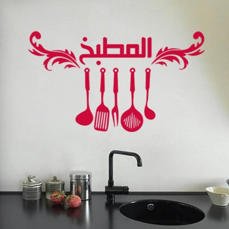 sticker ustensiles de cuisine oriental pas cher stickers. Black Bedroom Furniture Sets. Home Design Ideas
