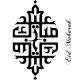 Sticker Calligraphie arabe - Eid Mubarak 3