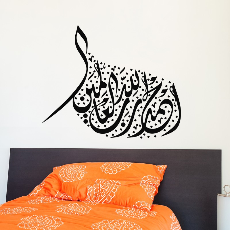 sticker design islamique pas cher stickers d co. Black Bedroom Furniture Sets. Home Design Ideas